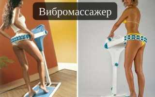 Убрать живот с помощью вибромассажера. Как работает вибромассажер. Как выбрать массажер для похудения