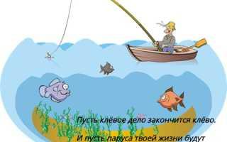 Прикольные поздравления с первым днем рыбалки. Прикольные поздравления рыбаку. Поздравления рыбакам на мобильный