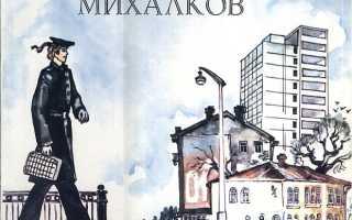 Автор сказки дядя степа. Сергей Михалков. Дядя Стёпа