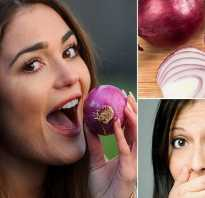 Как избавиться от запаха лука. Как избавиться от запаха лука во рту