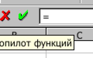 Как сделать дробь в опен офисе. Формулы OpenOffice Calc. Внимание, вы должны использовать фигурные скобки, чтобы ввести производную