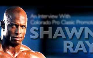 Шон рей мои первые пять кило мышц. Шон Рей. История успеха, программа тренировок. Программа тренировок Шона Рея