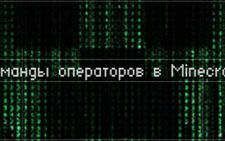 Команды админов в майнкрафт 1.8. Команды оператора в Minecraft
