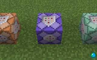 Команды в майнкрафте на телефоне. Командные блоки в Minecraft PE