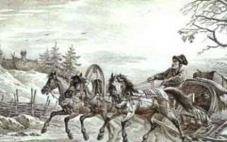 Произведения русской литературы с упоминанием почтовых лошадей. Детская библиотека интересов