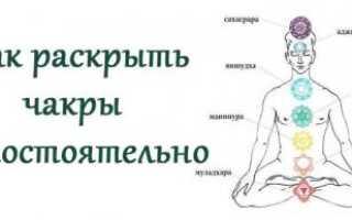Раскрытие чакр с помощью дыхательных упражнений. Ежедневные упражнения для зарядки и открытия чакр