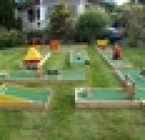 Гольф на даче своими руками. Создание на собственном участке поля для игры в гольф. Как подобрать газон и все необходимое? основные уроки ландшафтного дизайна. Территория мини-гольф клуба