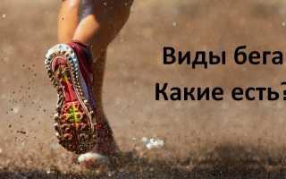 Какие виды бега бывают и чем они отличаются друг от друга. В чем принципиальная разница видов спортивного бега