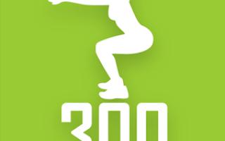 300 приседаний будь сильнее скачать на андроид