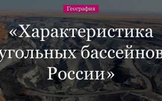 Угольный бассейны. Характеристика угольных бассейнов россии