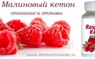 Отзывы о таблетках «Raspberry Ketone» для похудения и состав средства. Что такое малиновый кетон и как он влияет на похудение? Что говорят реальные отзывы